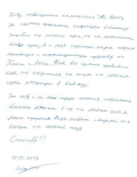 Благодарность от Дмитрия Слободина