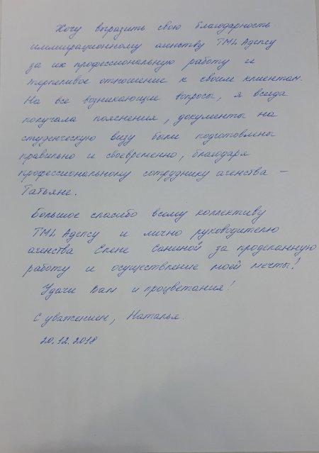 Письмо благодарности от Натальи Лисенко